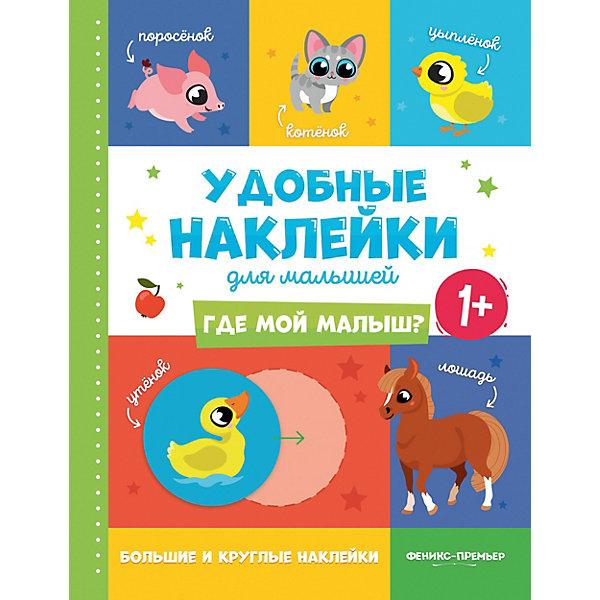 Феникс-Премьер Книжка с наклейками Удобные наклейки для малышей Где мой малыш?
