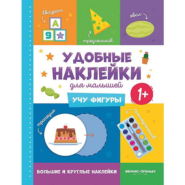 Купить Книжка с наклейками Удобные наклейки для малышей Учу фигуры , Феникс-Премьер, Россия, Унисекс