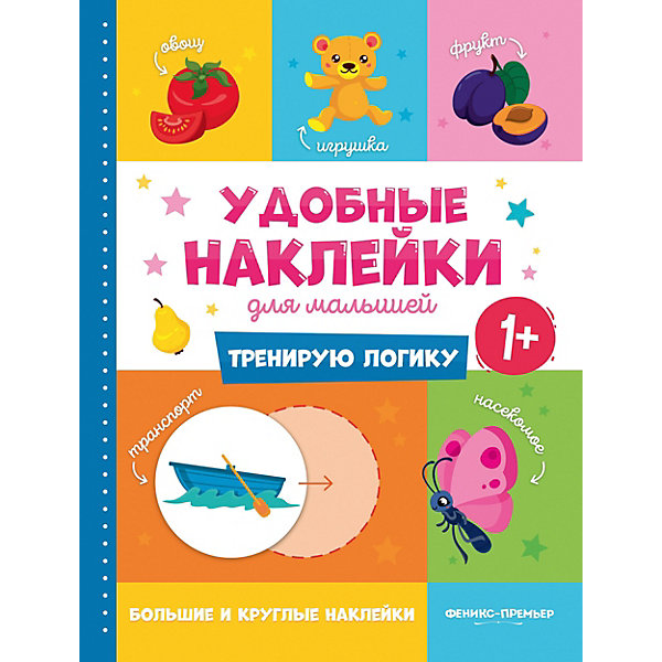 Купить Книжка с наклейками Удобные наклейки для малышей Тренирую логику , Феникс-Премьер, Россия, Унисекс