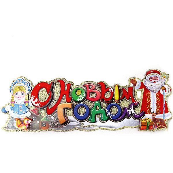 Новогодняя сказка Панно бумажное С новым годом! 63х23 см