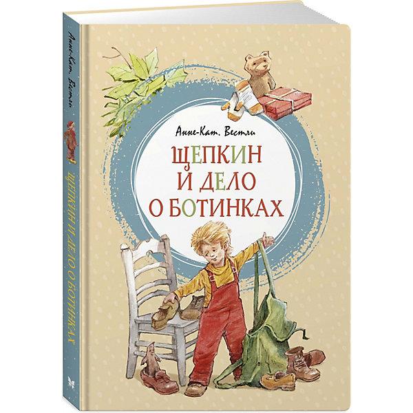 Махаон Повесть Щепкин и дело о ботинках, Анне-Катрине Вестли