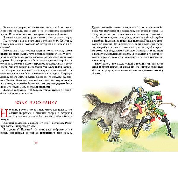 Махаон Повесть Приключения барона Мюнхаузена, Рудольф Эрих Распе рудольф эрих распе барона мюнхгаузена рассказы