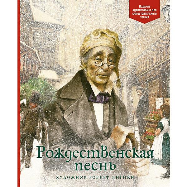 Махаон Сказка Рождественская песнь, Ч. Диккенс