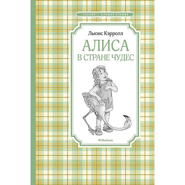 Махаон Повесть Алиса в стране чудес, Л. Кэролл
