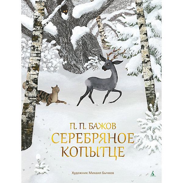 Сказка Серебряное копытце, П. Бажов Азбука