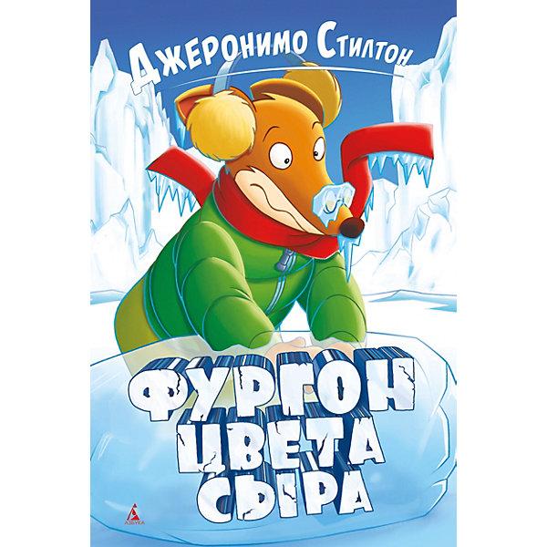 Азбука Сказка Фургон цвета сыра, Д.Стилтон азбука книга изд азбука четыре мыши в чёрных джунглях стилтон дж 128 ст