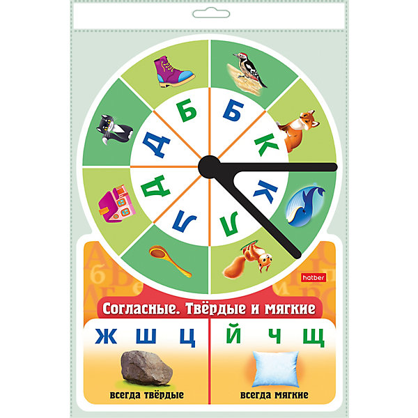 Hatber Обучающая игра Hatber Согласные. Твёрдые и мягкие корвет обучающая игра давайте вместе поиграем
