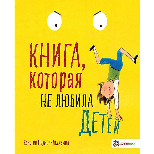 Книга, которая не любила детей, Науман-Виллемин К. фото