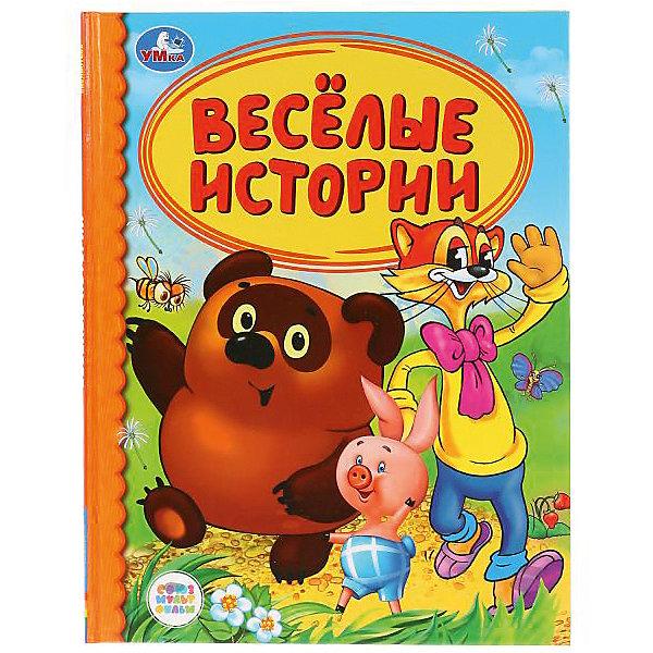 Умка Сборник Детская библиотека Веселые истории