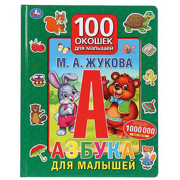 """Картинка для Умка Пособие 100 окошек для малышей """"Азбука для малышей"""""""