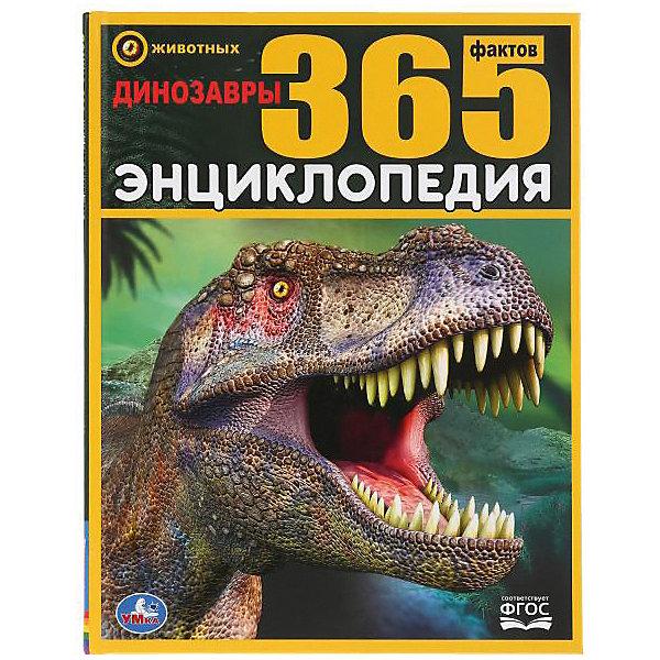 Умка Энциклопедия 365 фактов Динозавры