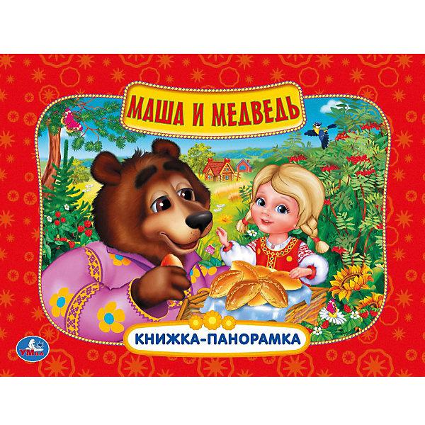 Фото - Умка Книжка-панорамка Маша и медведь умка книжка панорамка маша и медведь