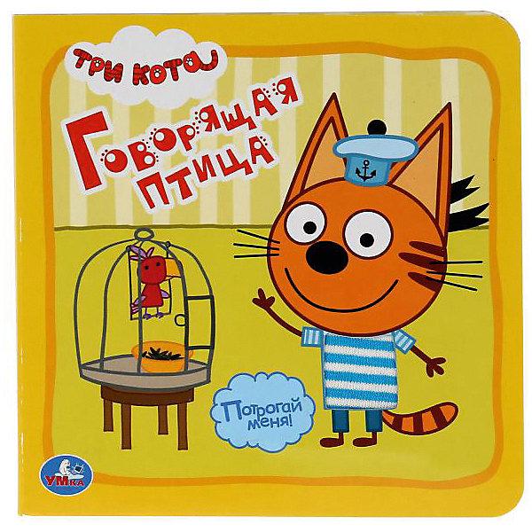 Умка Тактильная книжка Три кота. Говорящая птица