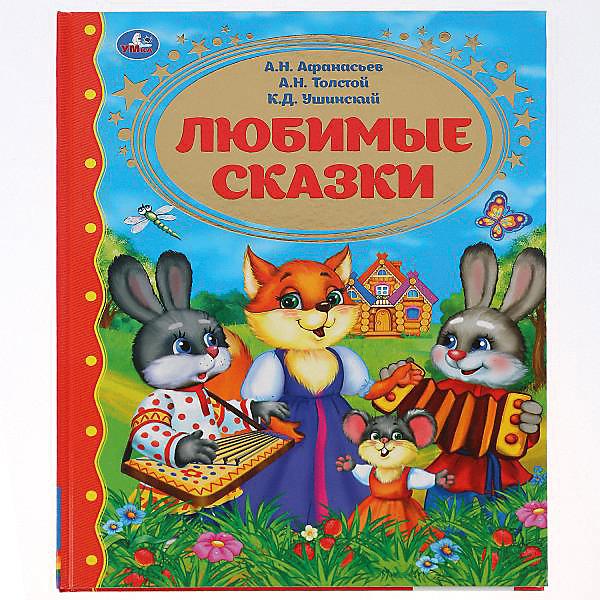 Умка Сборник Золотая классика Любимые сказки