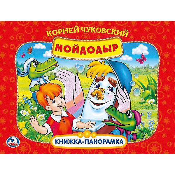 Умка Книжка-панорамка Мойдодыр, К. Чуковский