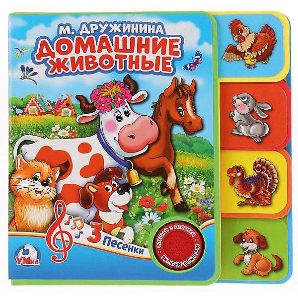Умка Музыкальная книжка с закладками Домашние животные, EVA вместе навсегда принцесса музыкальная книжка с микрофоном