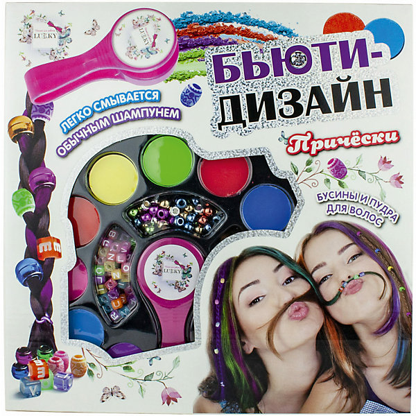 Lukky Набор Lukky Бьюти-Дизайн Причёски