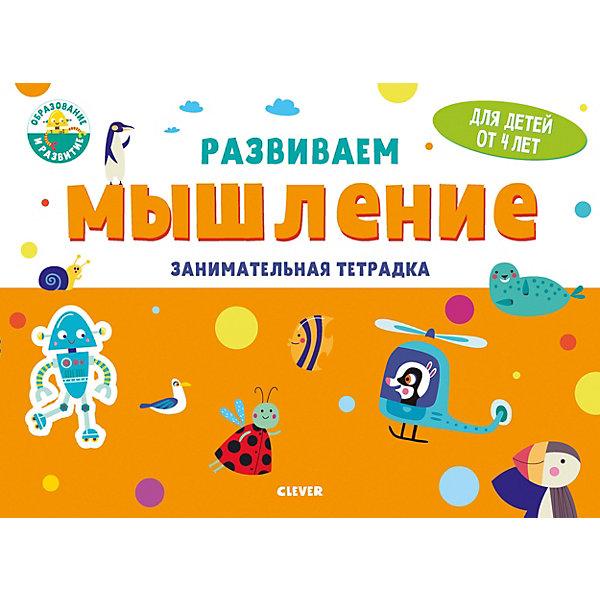 Купить Занимательная тетрадка Развивайся и играй! Развиваем мышление, 4 года, Clever, Россия, Унисекс