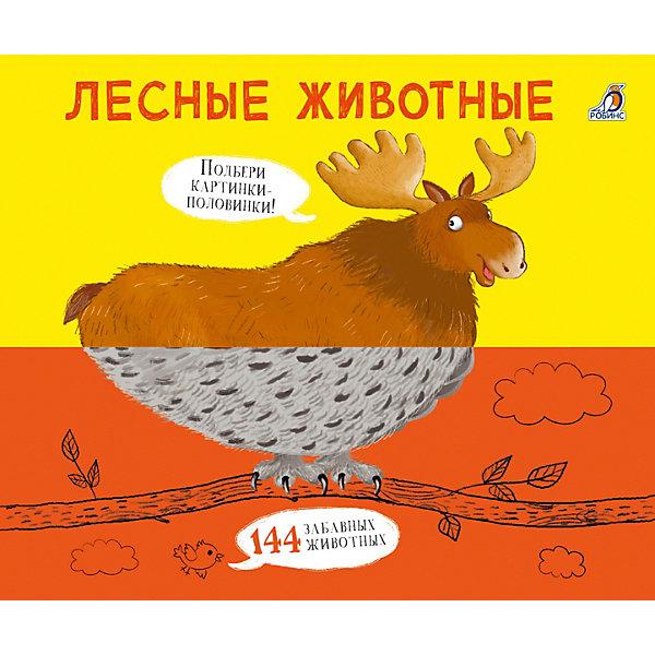 цена на Робинс Книга Картинки - половинки. Лесные животные