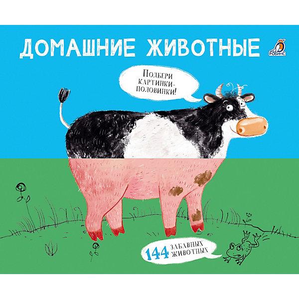 цена на Робинс Книга Картинки - половинки. Домашние животные