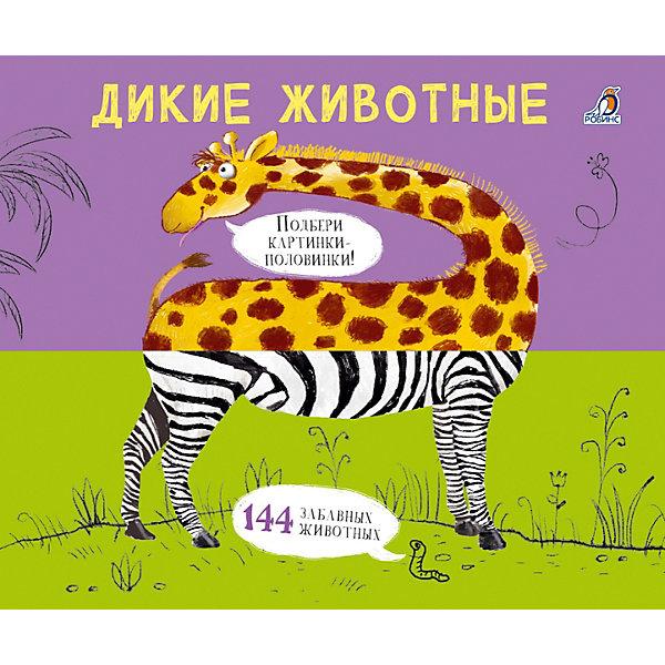 Робинс Книга Картинки - половинки. Дикие животные