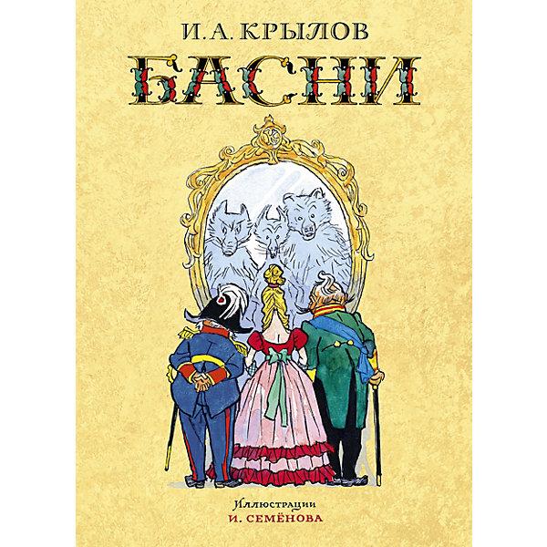 Сборник Басни, И. Крылов Махаон 13623181
