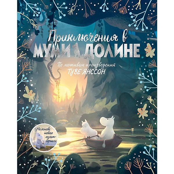 Купить Рассказы Приключения в Муми-долине. По мотивам произведений Туве Янссон , Азбука, Китай, Унисекс