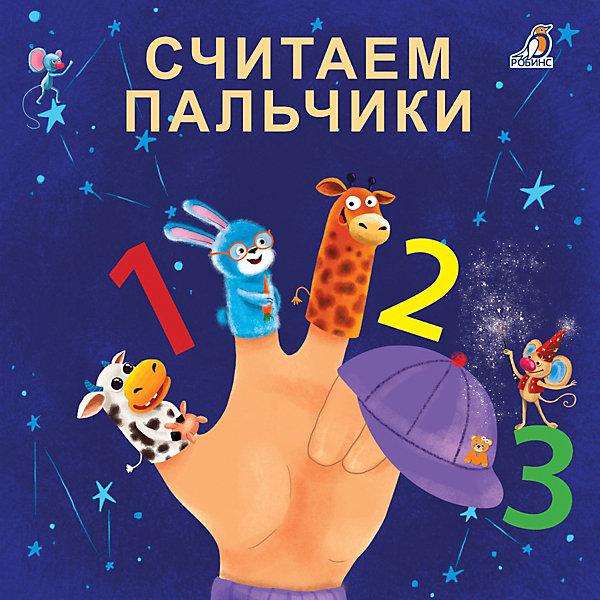 Фото - Робинс Книжка-картонка Считаем пальчики робинс книжка картонка читаем малышам