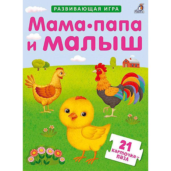 Робинс Карточки-пазлы Мама, папа и малыш