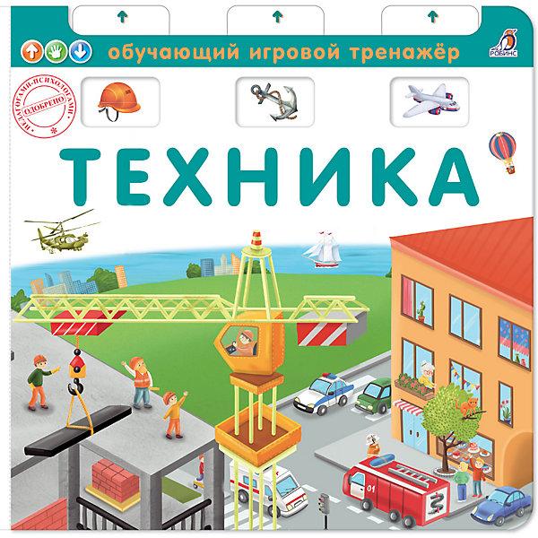 робинс книжка тренажер играем изучаем буквы робинс Робинс Обучающий игровой тренажер Техника