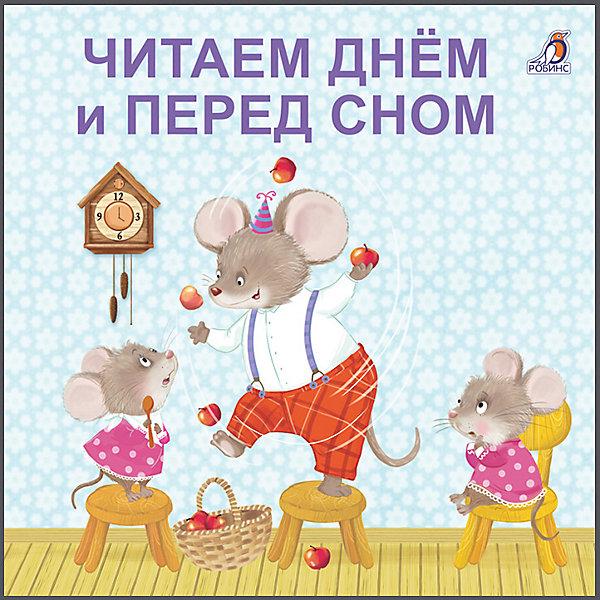 Фото - Робинс Книжка-картонка Читаем днем и перед сном робинс книжка картонка читаем малышам