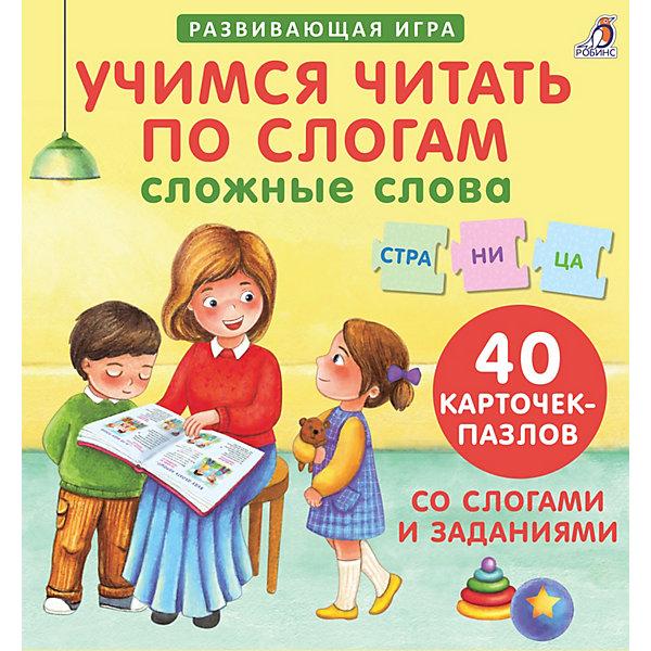 Робинс Карточки-пазлы Учимся читать по слогам. Сложные слова пазлы учимся читать по слогам новые слова