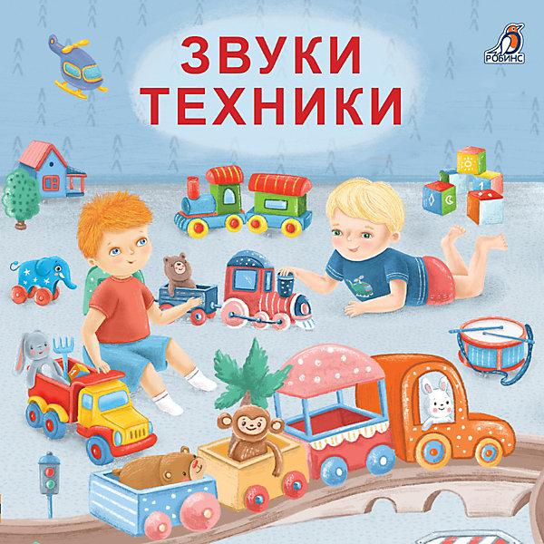 Фото - Робинс Книжка-картонка Звуки техники робинс книжка картонка читаем малышам