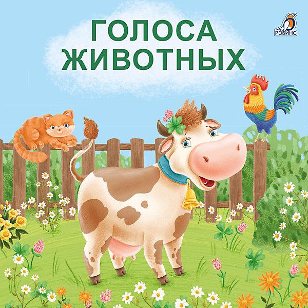 Фото - Робинс Книжка-картонка Голоса животных робинс книжка картонка читаем малышам