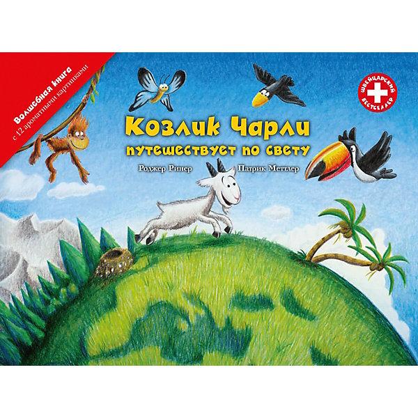 Сказка Швейцарский бестселлер Козлик Чарли путешествует по свету Scentbook 14229332