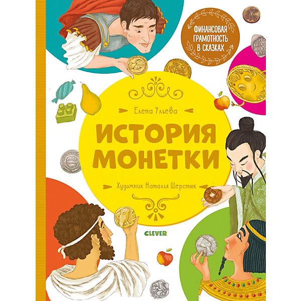 Финансовая грамотность в сказках. История монетки, Ульева Е. CLEVER