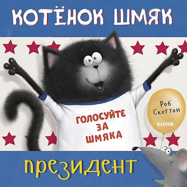 Котёнок Шмяк-президент, Скоттон Р. CLEVER