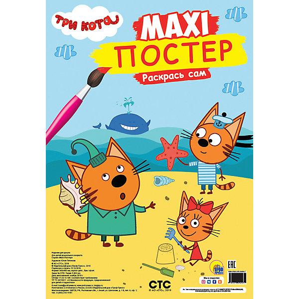 Проф-Пресс Макси-постер Раскрась сам. Три кота. Лето проф пресс макси раскраска однажды в сказке проф пресс