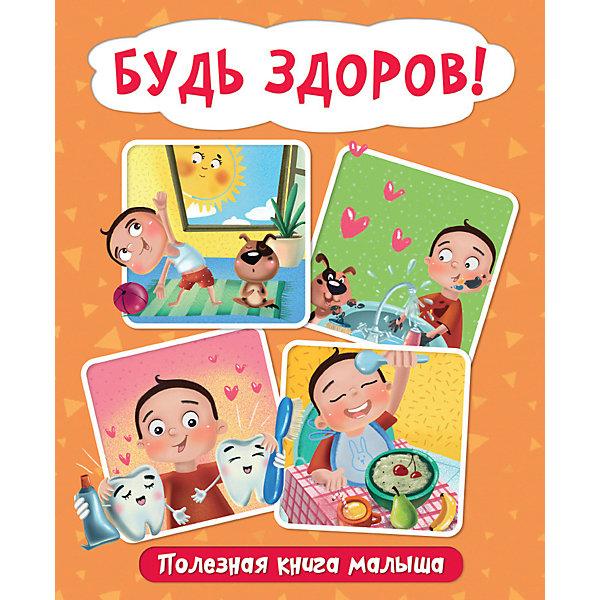 Полезная книга малыша