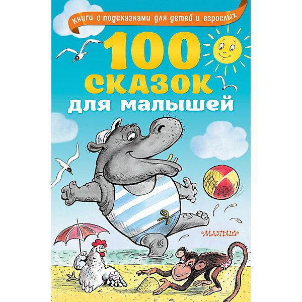 Купить 100 сказок для малышей, Издательство АСТ, Россия, Унисекс