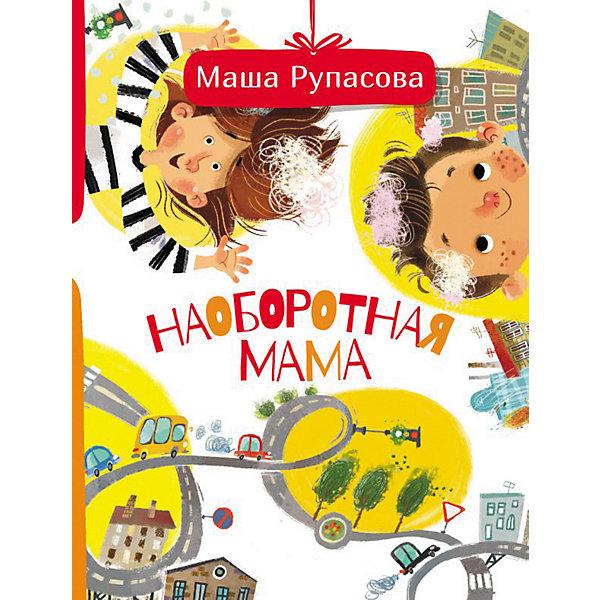 Купить Наоборотная мама, Рупасова М., Издательство АСТ, Россия, Унисекс