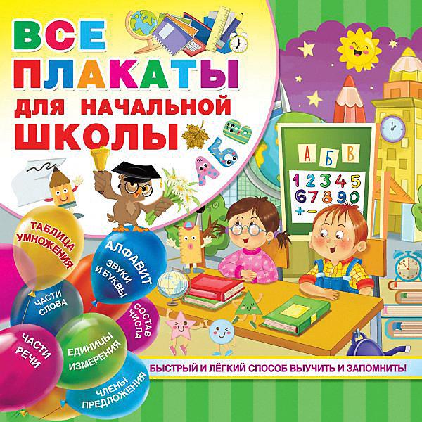 Купить Все плакаты для начальной школы, Издательство АСТ, Россия, Унисекс