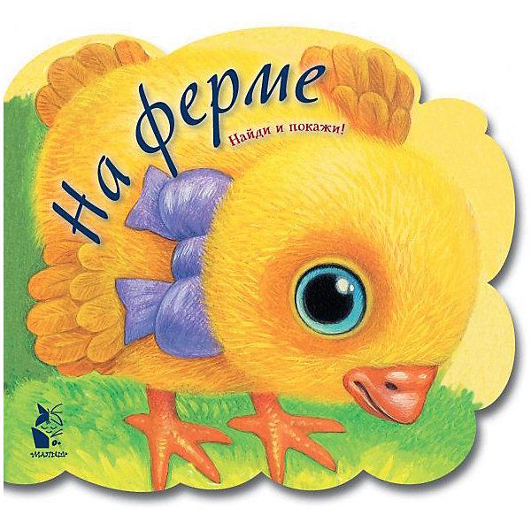 Купить Книжка с вырубкой На ферме , Карпова Н., Издательство АСТ, Россия, Унисекс