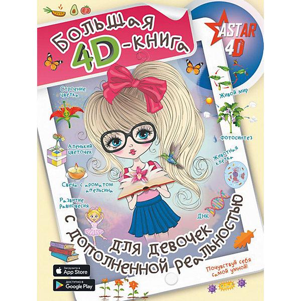 Купить Большая 4D-книга для девочек с дополненной реальностью, Спектор А., Издательство АСТ, Россия, Женский