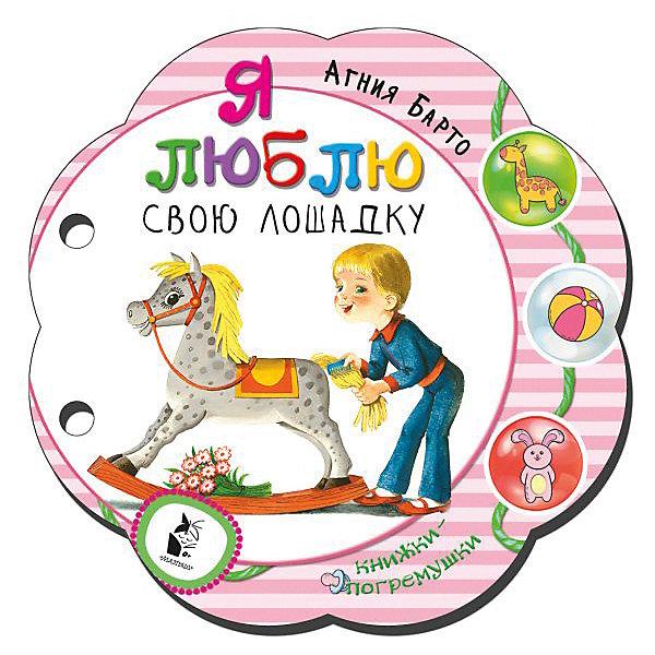 Издательство АСТ Книжка-погремушка Я люблю свою лошадку, Барто А. барто а я люблю свою лошадку 5 кнопок с песенками