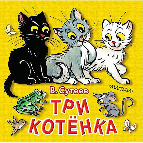 Издательство АСТ Книжка с вырубкой Три котёнка, Сутеев В. издательство аст 50 любимых маленьких сказок