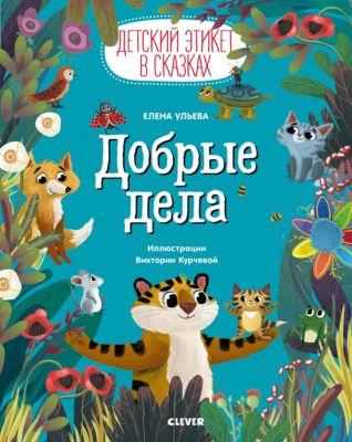 Clever Детский этикет в сказках Добрые дела, Е. Ульева