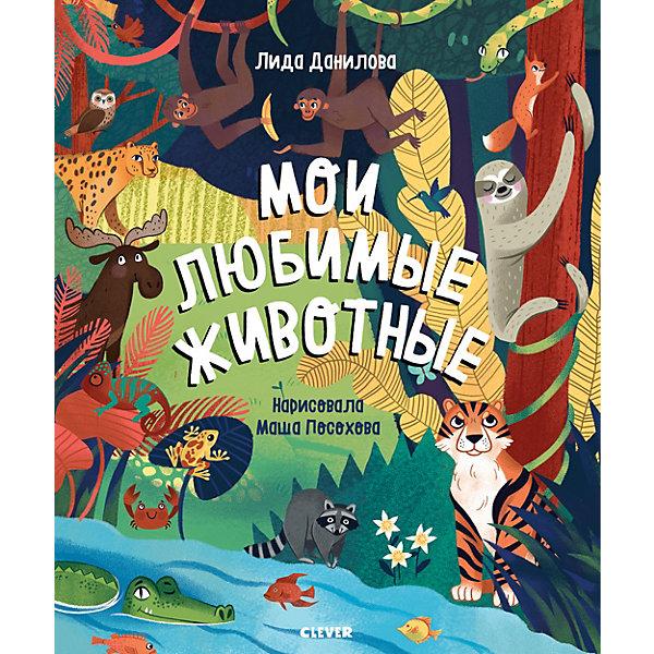 Clever Книжка-игра Найди и покажи Мои любимые животные, Л. Данилова clever бакстер и его книжка кбрагадоттир р с 4 лет