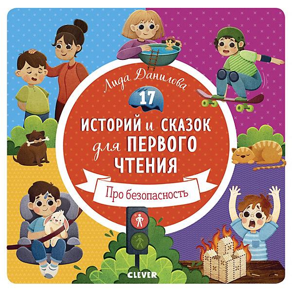 Купить 17 историй и сказок для первого чтения Про безопасность , Л. Данилова, Clever, Россия, Унисекс