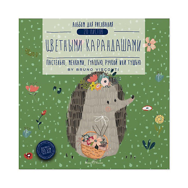 Альт Альбом для рисования цветными карандашами Bruno Visconti альт альбом для рисования альт профессиональная на склейке а5 40 листов